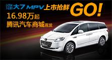 新大7 MPV腾讯汽车商城首发
