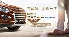 2016款新大7 SUV  17.98万起